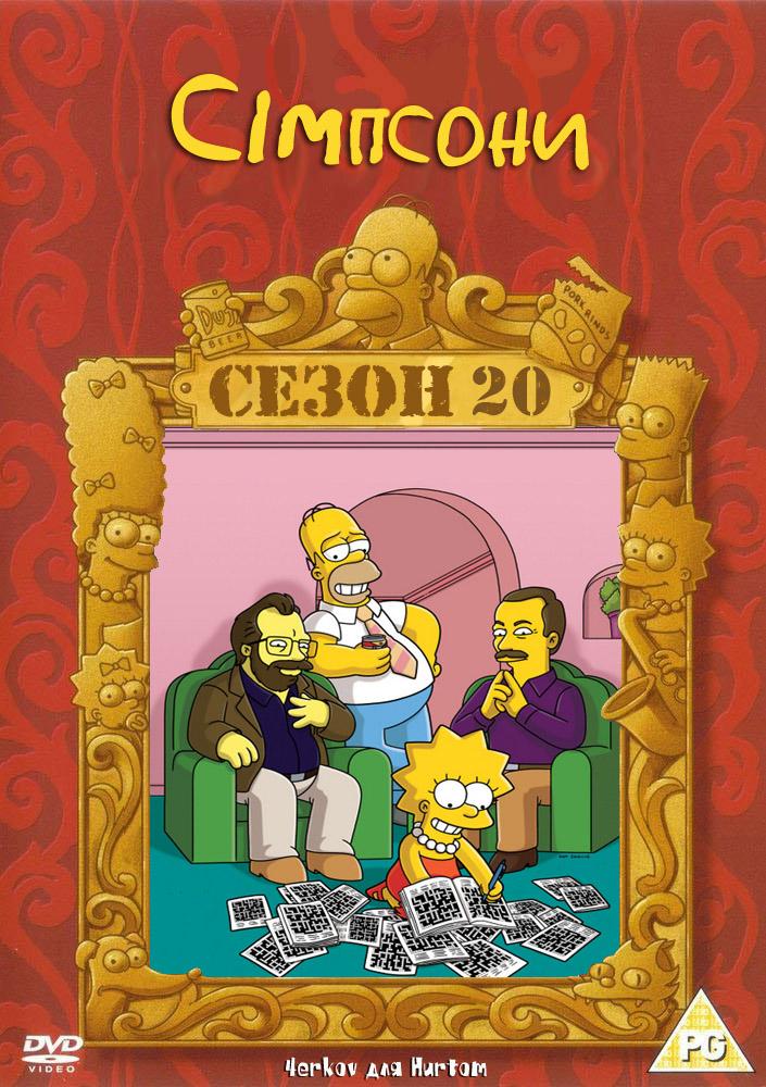 симпсоны смотреть 20 сезон онлайн:
